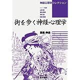 街を歩く神経心理学 (神経心理学コレクション)