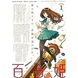 コミック百合姫2021年1月号