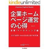 企業ホームページ運営の心得 営業・マーケティング編 impress Digital Books
