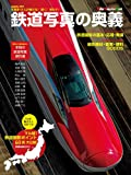 鉄道写真の奥義 (Motor Magazine Mook)