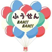 風船 BAN!!BAN!!