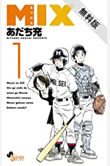 MIX(1)【期間限定 無料お試し版】 (ゲッサン少年サンデーコミックス) Kindle版