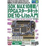 50K MAX10搭載!FPGAスタータキット DE10-Lite入門 (トライアルシリーズ)