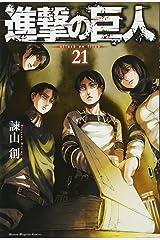 進撃の巨人(21) (講談社コミックス) コミック