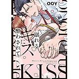 溺れるキスに酔わされて (カルトコミックス PLACEBO collection)