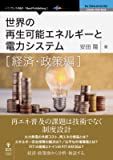 世界の再生可能エネルギーと電力システム 経済・政策編 (NextPublishing)