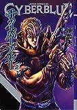 サイバーブルー 2 (ゼノンコミックスDX)