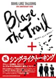 SING LIKE TALKING 30TH ANNIVERSARY ISSUE Blaze The Trail ~昨日まで、そして今日から~