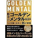 勝者のゴールデンメンタル~「心が強くなる」35の習慣 (だいわ文庫)