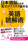 日本語脳のまま英文がスラスラ読めるすごい英語読解術