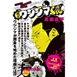 闇金ウシジマくん 最終章: ウシジマの知られざる過去! (1) (ビッグコミックススペシャル)