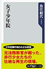 女子少年院 (角川oneテーマ21) Kindle版