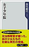 女子少年院 (角川oneテーマ21)