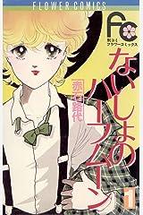 ないしょのハーフムーン(1) (フラワーコミックス) Kindle版