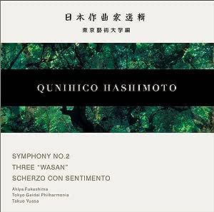 橋本國彦:交響曲第2番/三つの和讃/感傷的諧謔