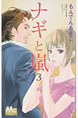 ナギと嵐 3 (マーガレットコミックス) コミック