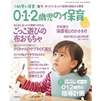 0・1・2歳児の保育 2020秋 2020年 11 月号 [雑誌]: 新 幼児と保育 増刊