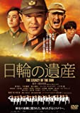 日輪の遺産 特別版 [DVD]