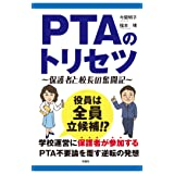 PTAのトリセツ~保護者と校長の奮闘記~