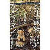 <ヴィジュアル版> 野生動物カメラマン (集英社新書)
