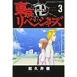 東京卍リベンジャーズ(3) (講談社コミックス)