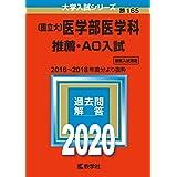 〔国立大〕医学部医学科 推薦・AO入試 (2020年版大学入試シリーズ)