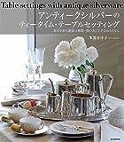アンティークシルバーのティータイム・テーブルセッティング: 食卓を彩る銀器の種類・扱い方と上手なおもてなし