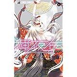 輝夜伝 (4) (フラワーコミックスアルファ)