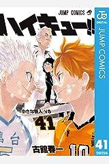 ハイキュー!! 41 (ジャンプコミックスDIGITAL) Kindle版