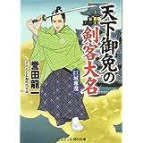 天下御免の剣客大名 巨城奪還 (コスミック・時代文庫)
