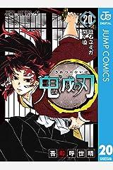 鬼滅の刃 20 (ジャンプコミックスDIGITAL) Kindle版