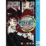 鬼滅の刃 20 (ジャンプコミックスDIGITAL)