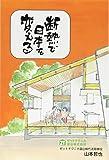 断熱で日本を変える