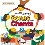 Songs and Chants 2 歌とチャンツのCD まねっこ歌・かけあい歌