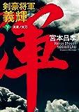 剣豪将軍義輝 下 流星ノ太刀 (徳間文庫)