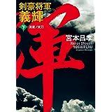 剣豪将軍義輝 下 流星ノ太刀<新装版> (徳間文庫)
