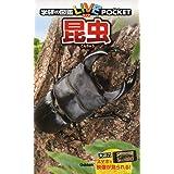 昆虫 (学研の図鑑ライブポケット)