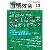 教育科学 国語教育 2021年 11月号 (わかる! できる! 国語教師のための1人1台端末授業ガイドブック)