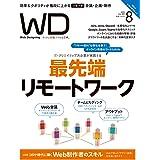 Web Designing 2020年8月号