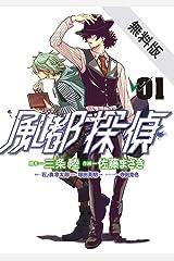 風都探偵(1)【期間限定 無料お試し版】 (ビッグコミックス) Kindle版