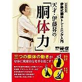 天才・伊藤昇の「胴体力」 新装改訂版: 伊藤式胴体トレーニング入門