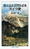 森と山と川でたどるドイツ史 (岩波ジュニア新書)