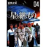 星を継ぐもの(4) (ビッグコミックススペシャル)