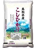 【精米】 鳥取県産 白米 コシヒカリ 5kg 令和2年産