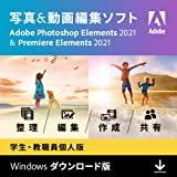 Adobe Photoshop Elements & Premiere Elements 2021(最新)|学生・教職員個人版|Windows対応|オンラインコード版