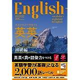(音声つき)英語を英語で理解する 英英英単語 初級編