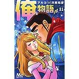 俺物語!! 11 (マーガレットコミックス)