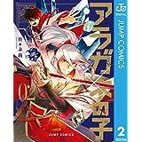 アラガネの子 2 (ジャンプコミックスDIGITAL)