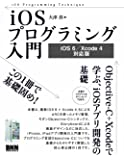 iOSプログラミング入門[iOS 6/Xcode 4 対応版] -Objective-C + Xcodeで学ぶ、iOSア…