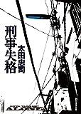 刑事失格 (創元推理文庫)